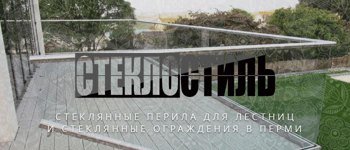Стеклянные перила для лестниц и стеклянные ограждения в Перми